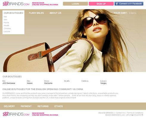 88brands_online_boutique